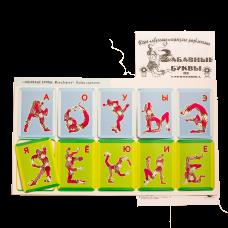 """Набор карточек """"Забавные буквы"""" (Гласные)"""