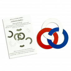Три кольца