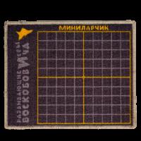 """Игровое поле """"МиниЛарчик"""""""