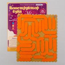 Конструктор букв Ларчик (ковролин, оранжевый цвет)