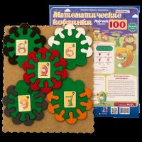 Математические корзинки Ларчик 100 (ковролин)