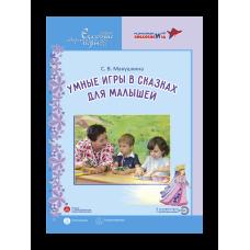 Умные игры в сказках для малышей. С.В. Макушкина