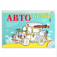 """Альбом """"Автосказка 2"""""""