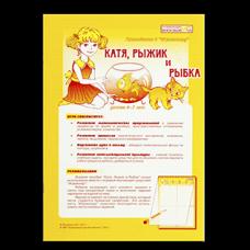 Катя, Рыжик и Рыбка (Геометрические представления)