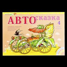 """Альбом """"Автосказка 4"""""""