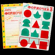 Логоформочки 3 (спец.предложение)