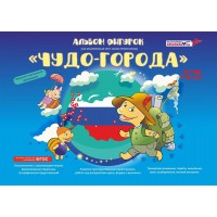 "Альбом фигурок ""Чудо-города"""