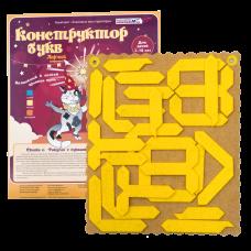 Конструктор букв Ларчик (ковролин, желтый цвет)