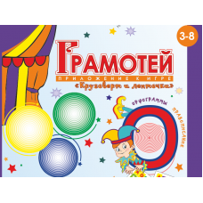 """Грамотей (Игра """"Круговерт и ленточки Ларчик""""; Набор № 1 """"Карточки к игре """"Грамотей"""")"""