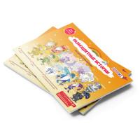 Разноцветные истории (раскраска с наклейками)