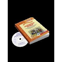 Разноцветные истории (методика + CD)