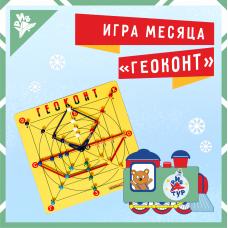 """Игра февраля - """"Геоконт"""""""