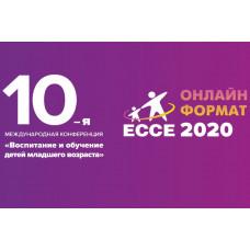 ЕССЕ 2020 Онлайн – 10 – 12 декабря