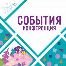 IX-ая Всероссийская научно-практическая конференция с международным участием