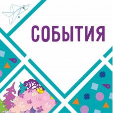 Умные игры в сказках для мамы: взгляд из Смоленска