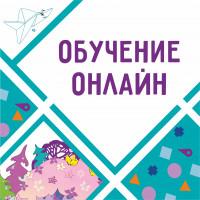 Авторский семинар Вячеслава Воскобовича в ОНЛАЙН формате – уже скоро!