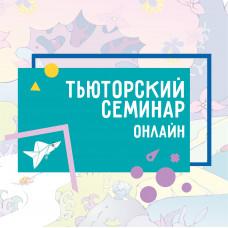 Первый тьюторский семинар в онлайн формате!